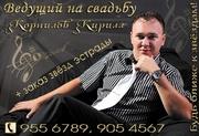 Тамада на свадьбу,  асянди в Ташкенте недорого!